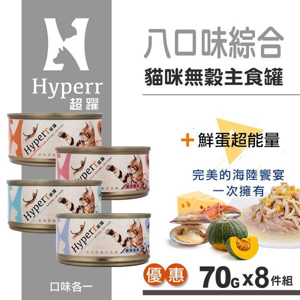 SofyDOG:HYPERR超躍貓咪無穀主食罐-八口味通通來一份