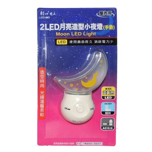 朝日電工 2LED 月亮造型小夜燈(LED-043)
