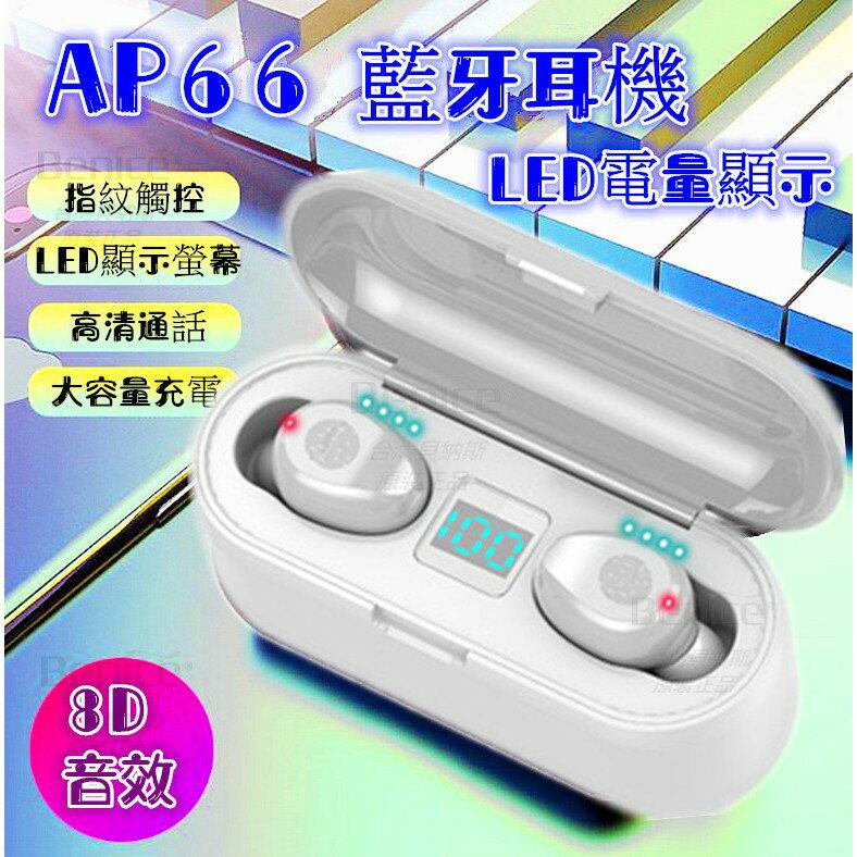 AP66 充電倉 指紋觸控 藍牙耳機 劇院音效 電量顯示 自動連線 雙耳通話 藍牙5.0 SIRI 非 蘋果 小米