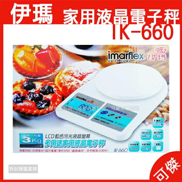 可傑 伊瑪imarflex 多用家用途液晶電子秤 IK-660 電子磅秤 電子秤 LCD藍色冷光液晶螢幕
