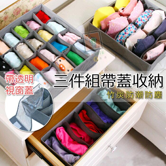 ORG~SG0236~帶透明蓋!三件套 內衣 內褲 襪子 收納盒 整理箱 收納袋 衣物整理