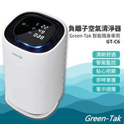 熱門產品【Green-Tak】 綠特智能隨身/車用 空氣清淨器(白色) 清淨機/清淨棒/臭氧負離子/車充