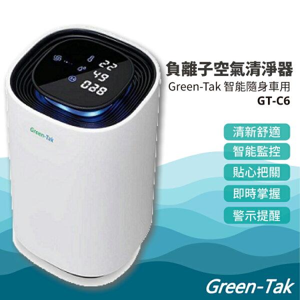 熱門產品【Green-Tak】綠特智能隨身車用空氣清淨器(白色)清淨機清淨棒臭氧負離子車充