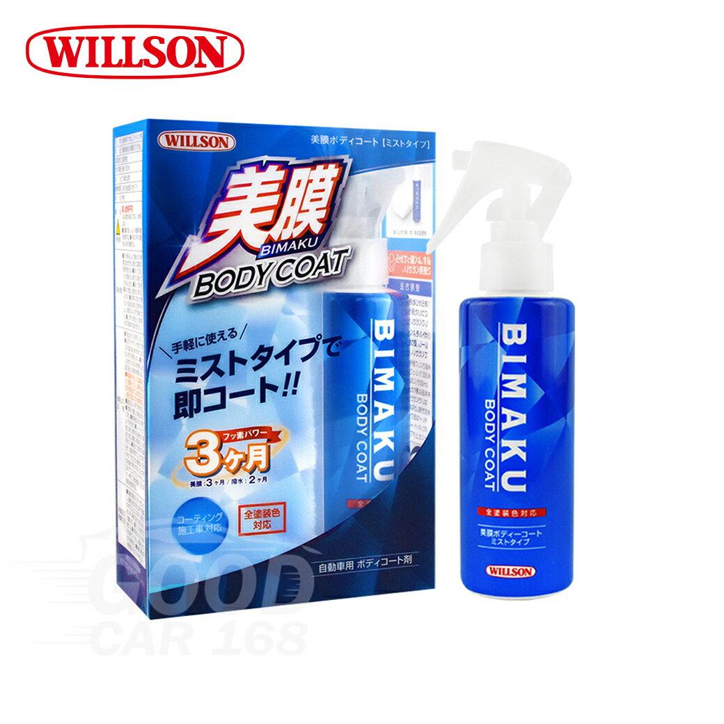 【WILLSON】01289 美膜車身鍍膜劑(大型車用)鍍膜劑 汽車美容-goodcar168