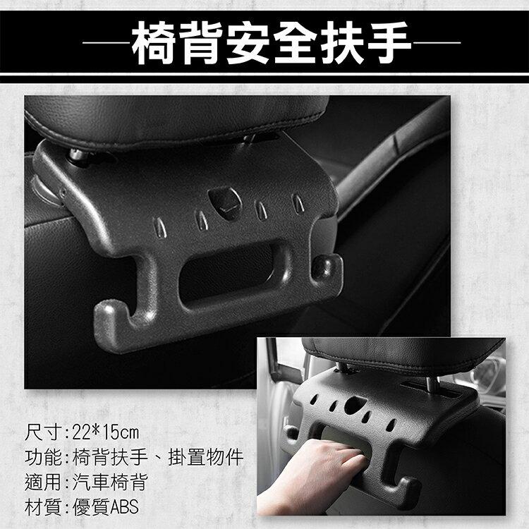 攝彩~椅背安全扶手 車用安全手把 汽車衣架 車內掛鉤 頭枕置物掛 多 把手 後座手把掛勾