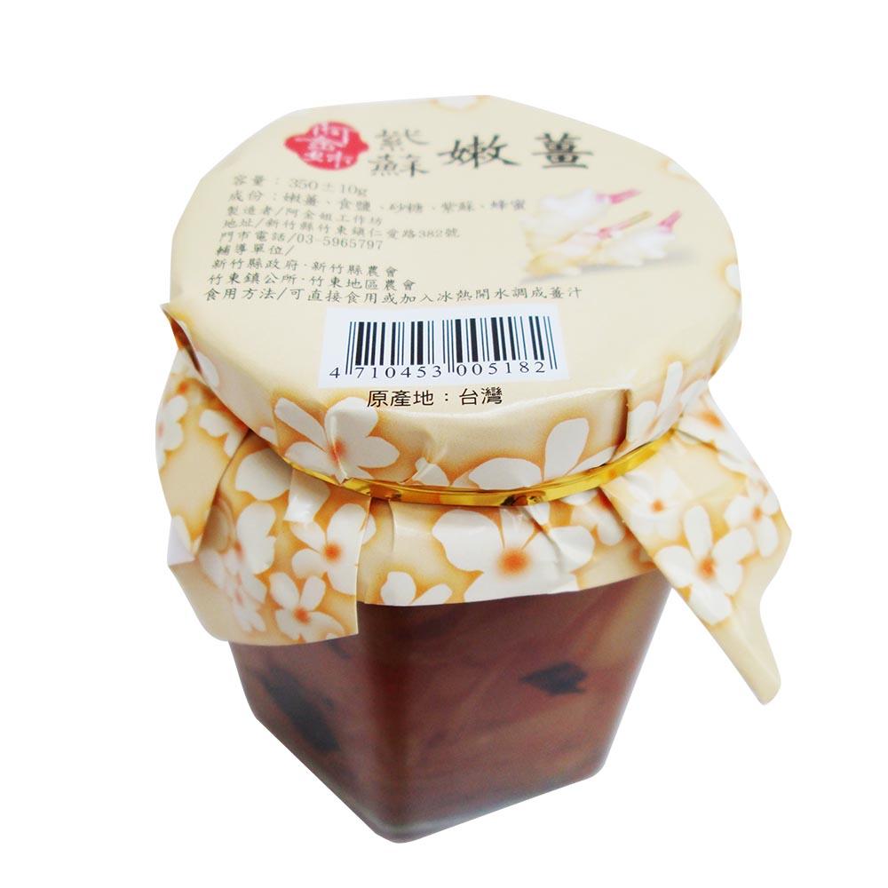 《好客-阿金姐》紫蘇嫩薑(350g/瓶)