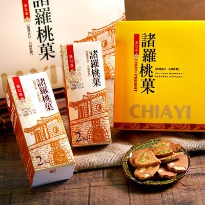 《好客-嘉冠喜》諸羅桃果/煎餅禮盒(古城版-四種口味)(免運商品) A009001