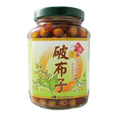 《好客-阿煥伯醬菜》破布子(350g) A012008