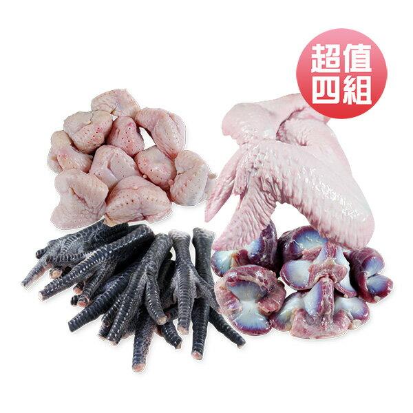 中秋 燒烤 組-生鮮雞腳 約300g  包  生鮮三節翅 4支  包  生鮮雞尾椎 約60