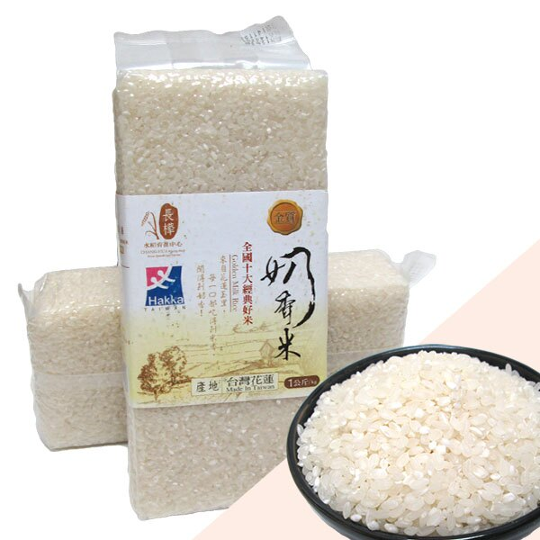 ~好客~花蓮水稻米~長樺 金質奶香米 1kg  包,共兩包     _A025005