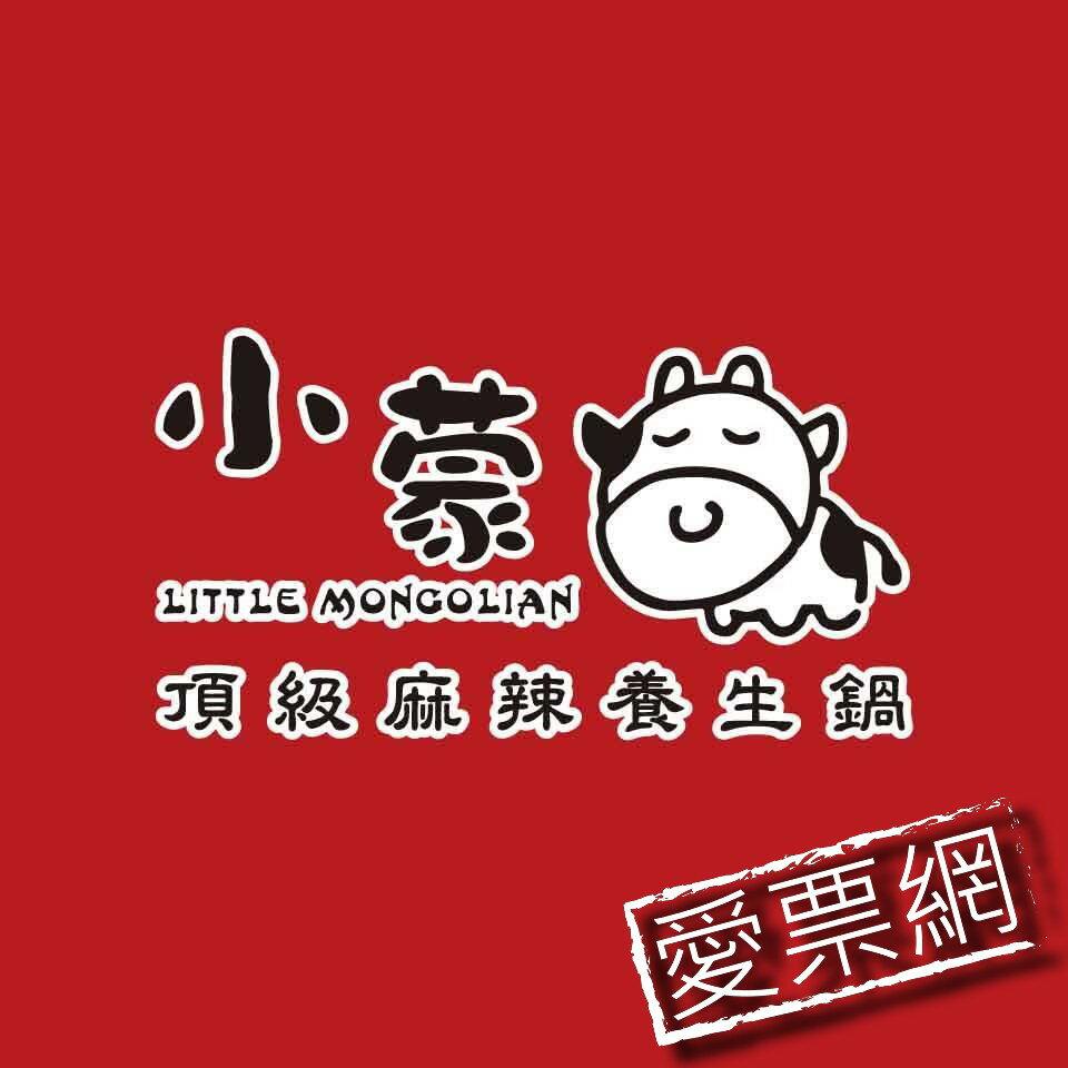 【愛票網】【全台通用】小蒙牛頂級麻辣養生鍋物餐券(台中高雄皆有門市)