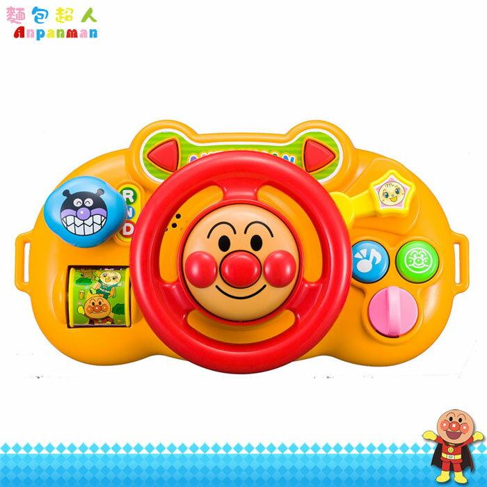 ANPANMAN 麵包超人 兒童方向盤玩具 攜帶式玩具 開車玩具 聲光效果 智育玩具