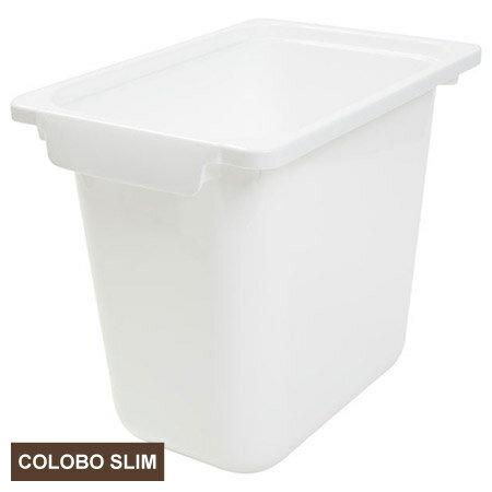 COLOBO SLIM收納盒 深型 WH 白