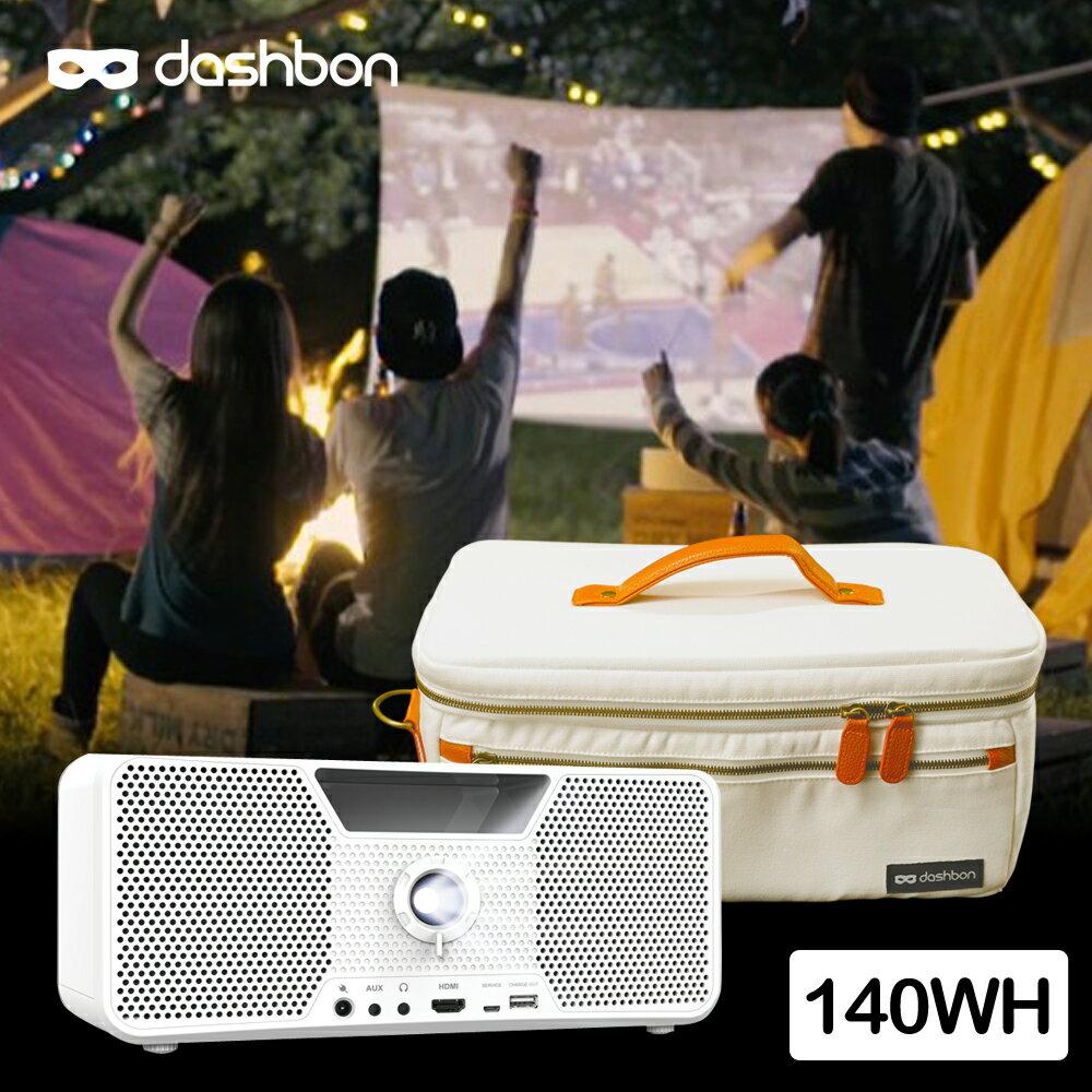 <br/><br/>  Dashbon Flicks 行動無線藍芽(藍牙)喇叭投影機家庭劇院加專屬包組140WH<br/><br/>