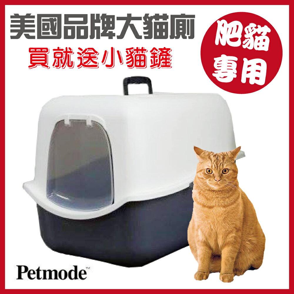 湯姆大貓 現貨《C2018》美國Petmode 胖貓專用貓廁所 /礦物砂/ 貓便盆/貓砂盆/貓跳台
