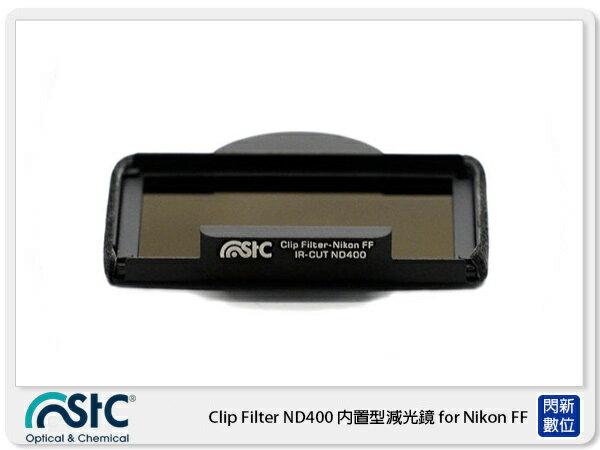 【折價券現折+點數10倍↑送】STCClipFilterND400內置型減光鏡forNIKONFF(公司貨)