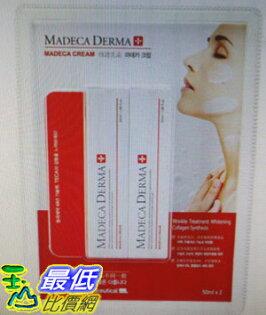 [COSCO代購]W116497MadecaDerma修護乳霜50毫升2入