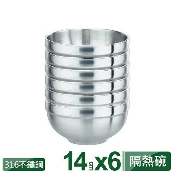 台灣製造PERFECT極緻316不鏽鋼雙層碗14cm【六入】醫療級不銹鋼隔熱碗 兒童碗 防燙碗 湯碗