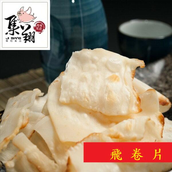 【集翔肉乾肉鬆】飛卷片120g