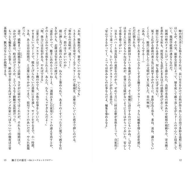 朝霧夕耽美小說-獅子王的蜜月Mr.SecretFloor~ 3