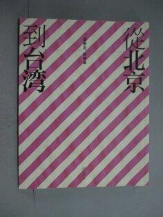 【書寶二手書T1/旅遊_ZBP】從北京到台灣-這麼近,那麼遠_趙星