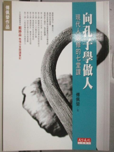 【書寶二手書T7/勵志_OAJ】向孔子學做人:現代人必修的七堂課_傅佩榮