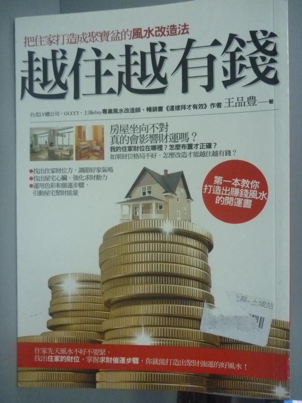 【書寶二手書T1/命理_IJM】越住越有錢:把住家打造成聚寶盆的風水改造法_王品豊