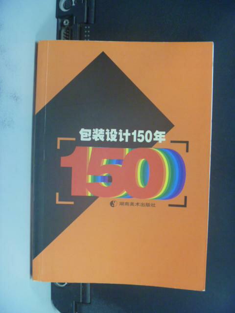 【書寶二手書T2/設計_LQB】包裝設計150年_華表編_簡體