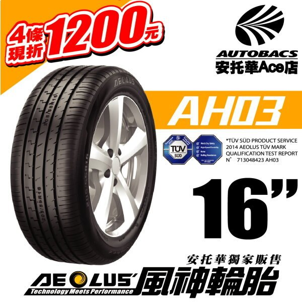 【風神輪胎205/60HR16四條】AH03高性能轎車胎PRECISION ACE2_AELOUS德國TÜV SÜD認證 (0400000015187)