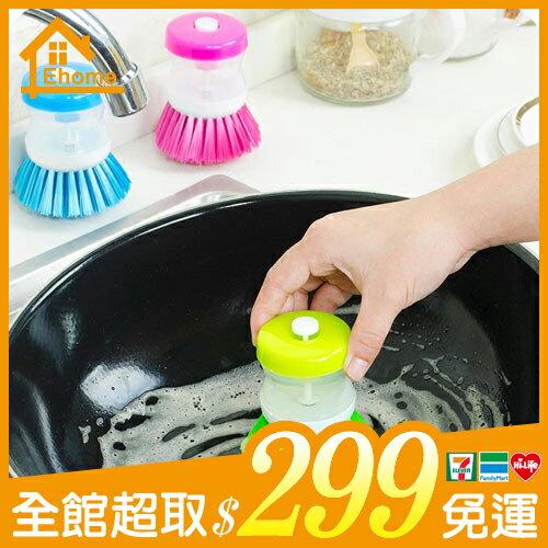✤299超取免運✤廚房便利按壓加液洗鍋刷 刷鍋器 除油刷 洗碗刷