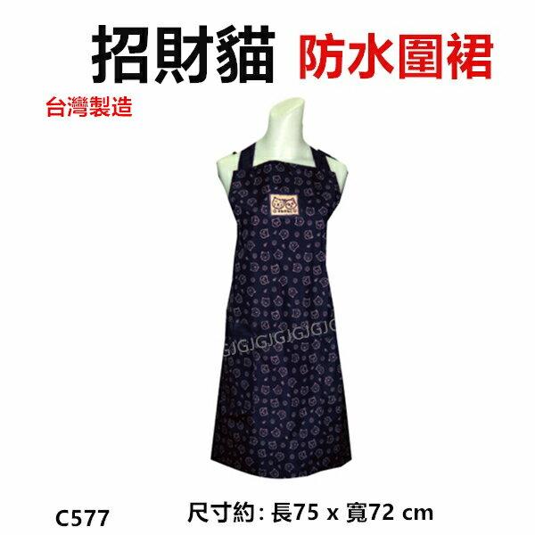 JG~ 藍色 招財貓防水圍裙  二口袋圍裙 ,咖啡店 市場  餐飲業 早餐店 護士 廚房制服圍裙