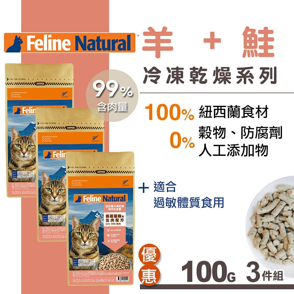 K9 Feline 紐西蘭貓糧生食餐(冷凍乾燥) 羊+鮭 100g 三件優惠組 - 限時優惠好康折扣