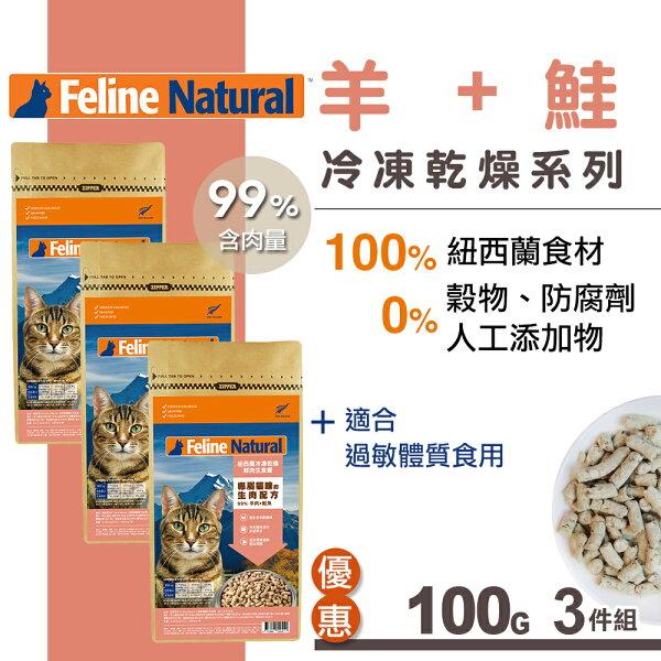 K9Feline紐西蘭貓糧生食餐(冷凍乾燥)羊+鮭100g三件優惠組