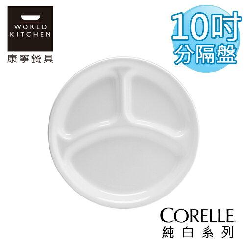 【美國康寧 CORELLE】純白10吋分隔盤-310NLP