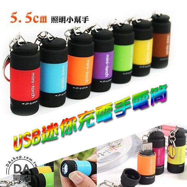 《DA量販店》迷你 USB 充電 LED 手電筒 鑰匙圈 登山 戶外 露營 顏色隨機(80-2726)