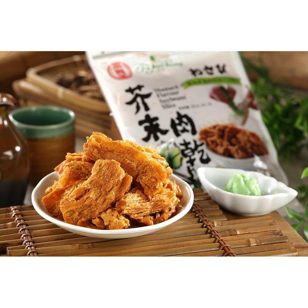 【富貴香】芥末肉乾(純素)300g