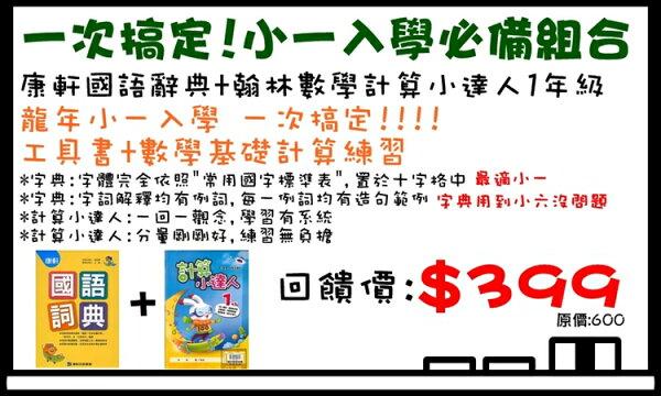 康軒國語辭典+翰林數學計算小達人1年級(小一必備組合包)