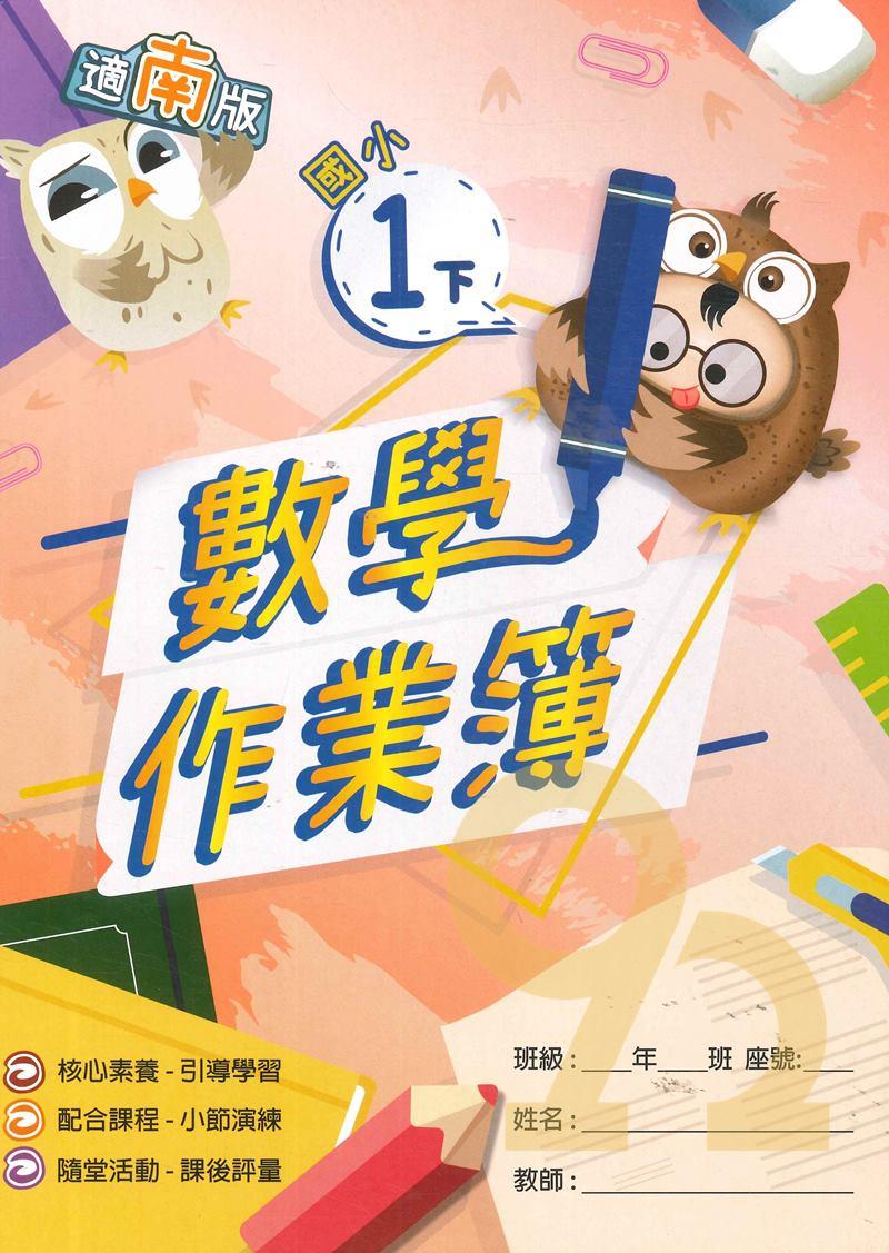 高昇鑫國小作業簿南版數學1下(無解答)