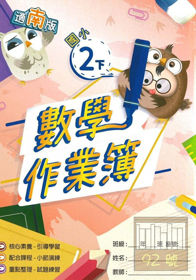 高昇鑫國小作業簿南版數學2下(無解答)