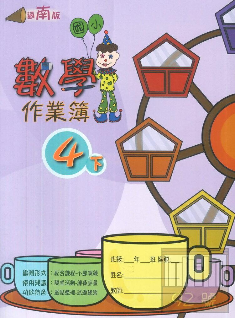 高昇鑫國小作業簿南版數學4下(無解答)