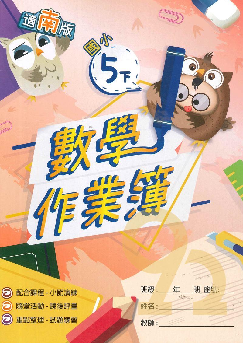 高昇鑫國小作業簿南版數學5下(無解答)