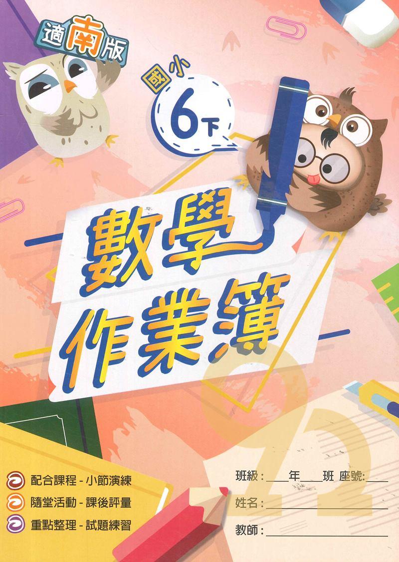高昇鑫國小作業簿南版數學6下(無解答)