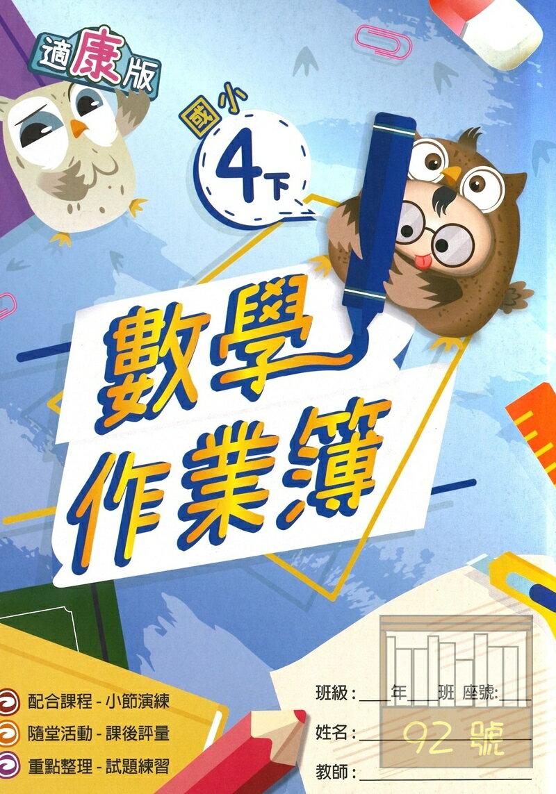 高昇鑫國小作業簿康版數學4下(無解答)