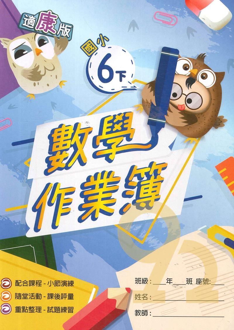 高昇鑫國小作業簿康版數學6下(無解答)
