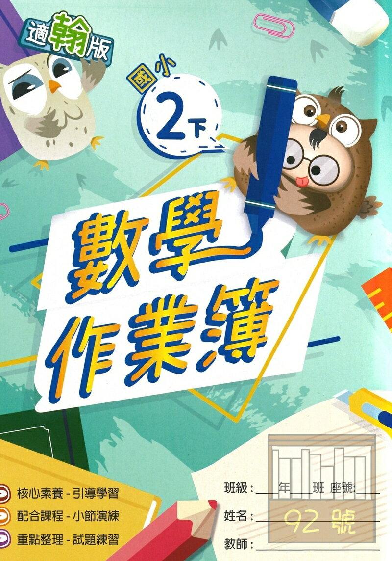 高昇鑫國小作業簿翰版數學2下(無解答)