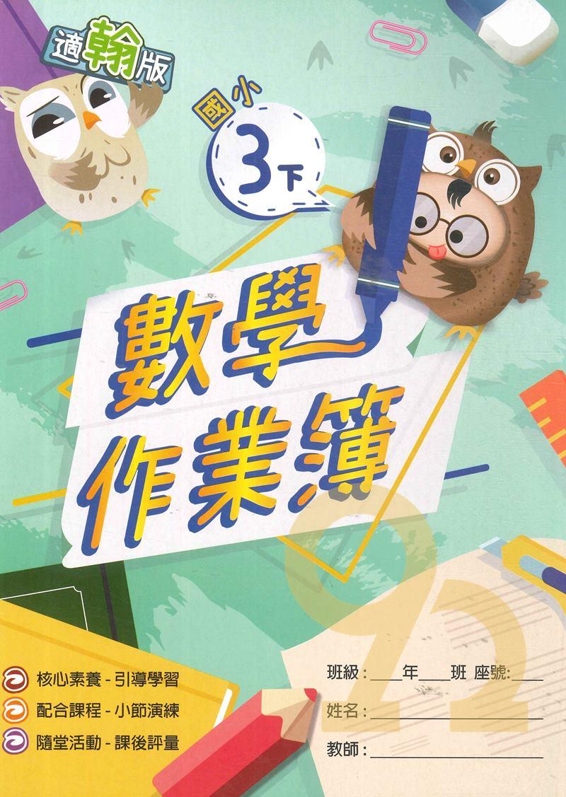 高昇鑫國小作業簿翰版數學3下(無解答)