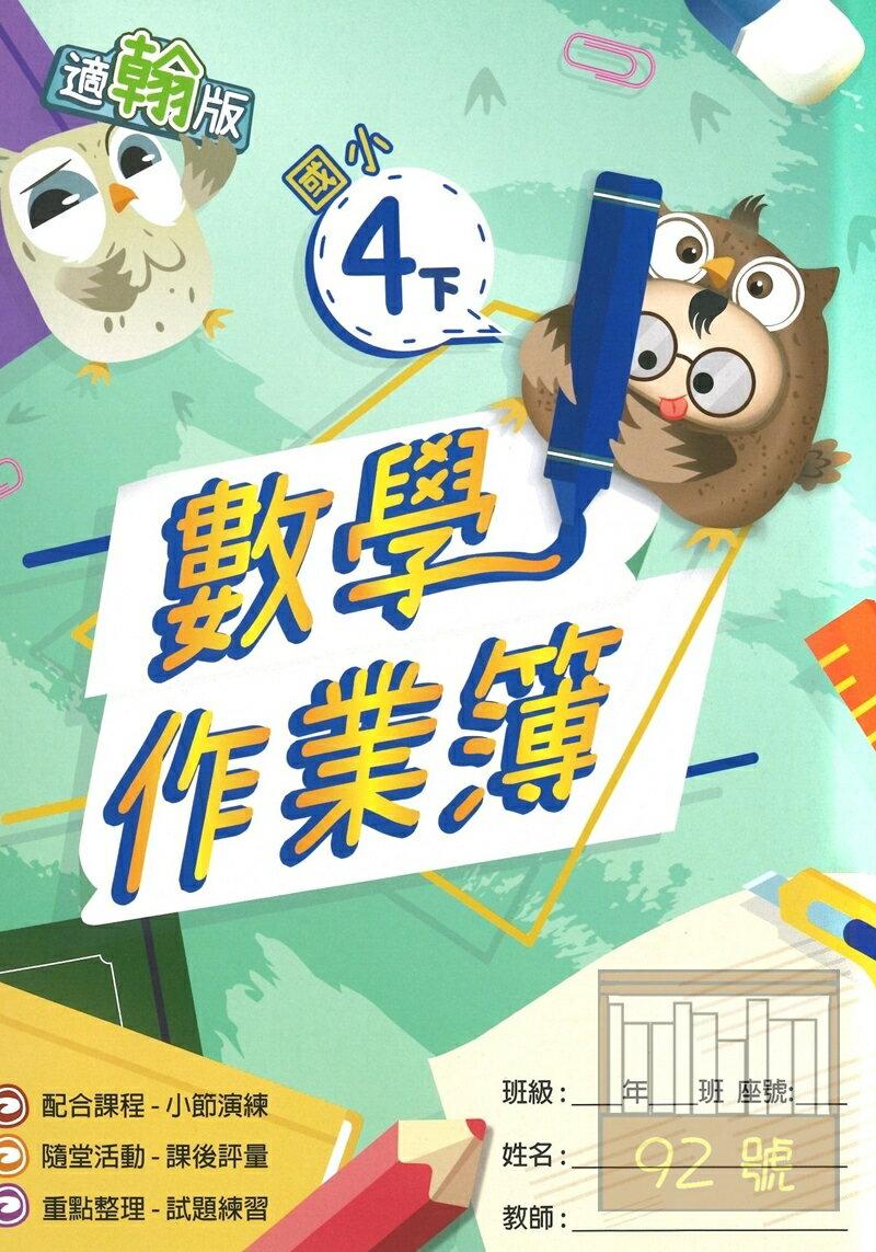 高昇鑫國小作業簿翰版數學4下(無解答)