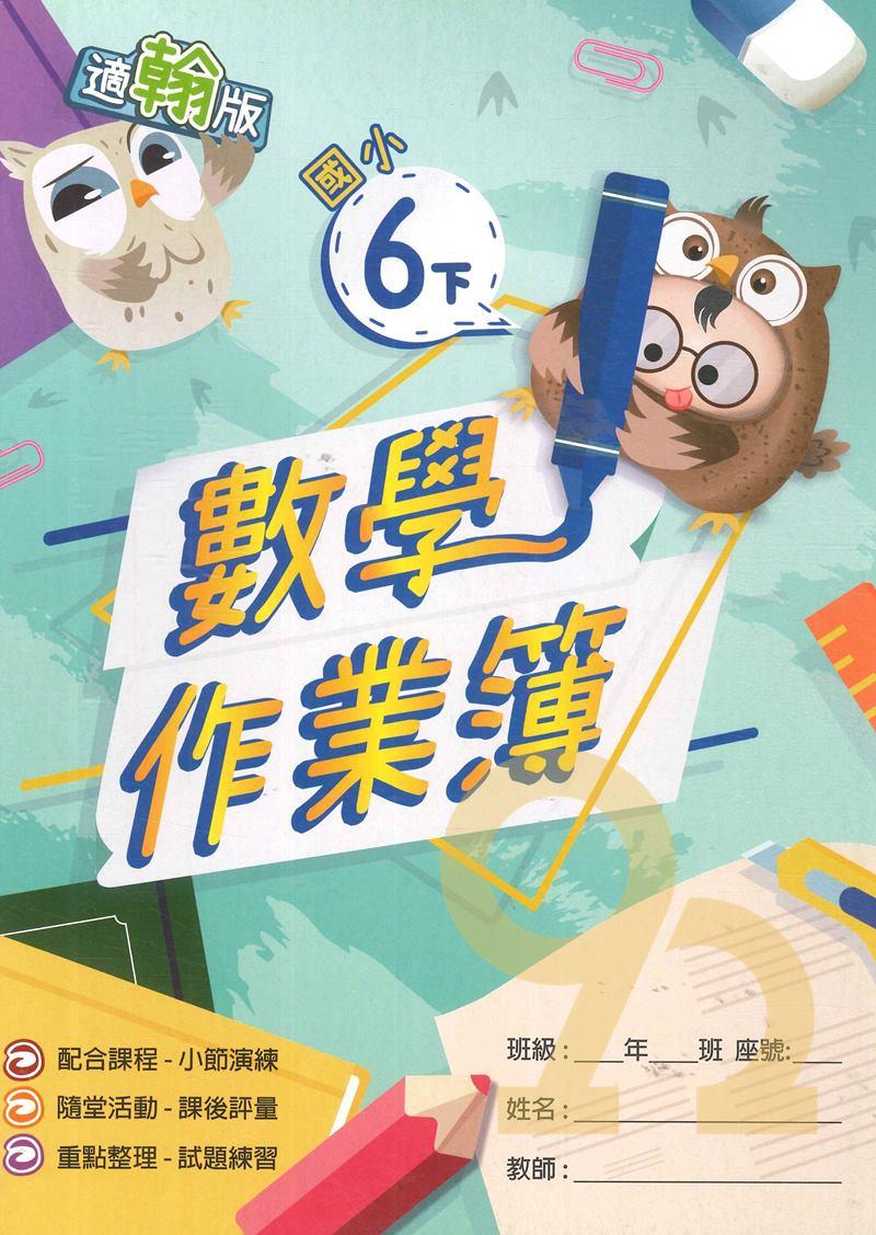 高昇鑫國小作業簿翰版數學6下(無解答)