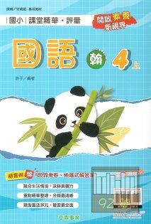 奇鼎國小課堂精華評量翰版國語4上