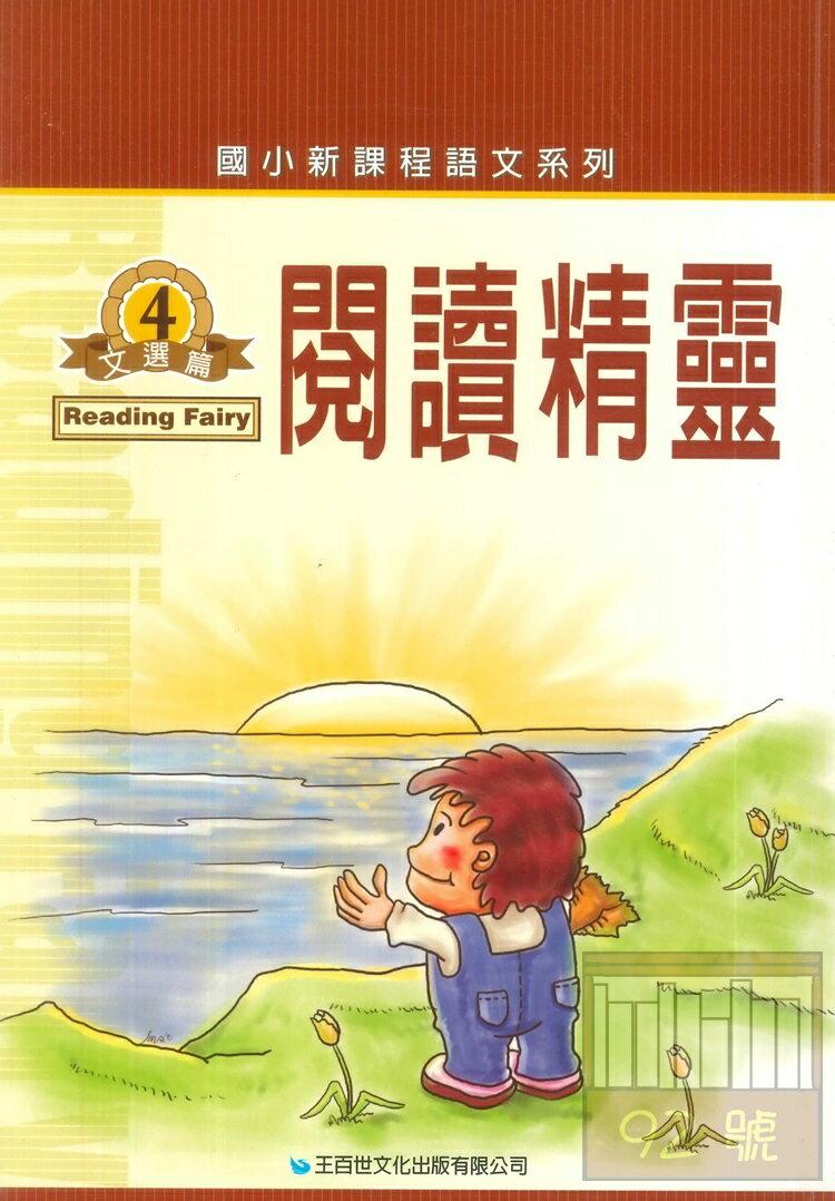王百世國小閱讀精靈文選篇4